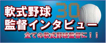 軟式野球監督インタビュー-バ
